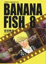 《BANANA FISH 8》txt,chm,pdf,epub,mobi電子書下載
