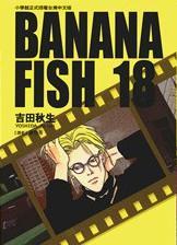 《BANANA FISH 18》txt,chm,pdf,epub,mobi電子書下載