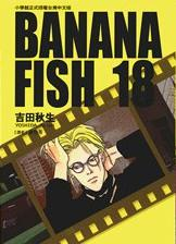 《BANANA FISH 18》txt,chm,pdf,epub,mobi开元棋牌登不上_网赌开元棋牌二八杠_开元棋牌真坑下载