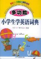 多功能小学生学英语词典