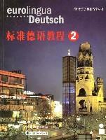 标准德语教程.2