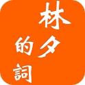 林夕的词 (Android)