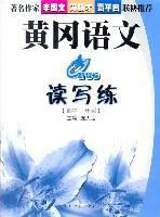 高中一年级.黄冈语文读写练