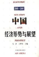 中国经济形势与展望