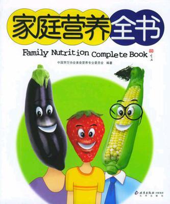 家庭营养全书