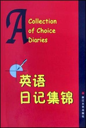 英语日记集锦
