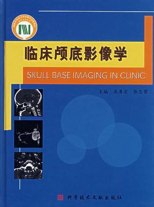 临床颅底影像学