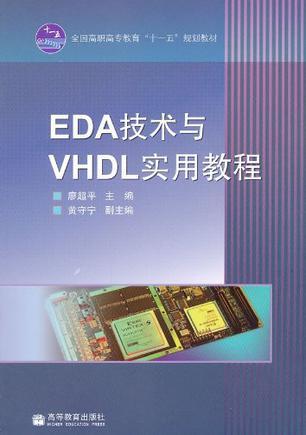 EDA技术VHDL实用教程
