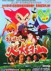 红孩儿大话火焰山(DVD)