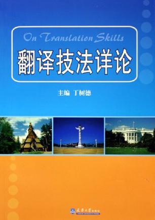 翻译技法详论