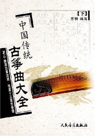 中国传统古筝曲大全.下浙江、陕西古筝流派·弦索十三套古筝谱