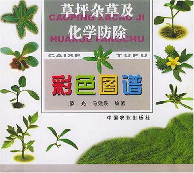 草坪杂草及化学防除彩色图谱
