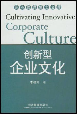 创新型企业文化