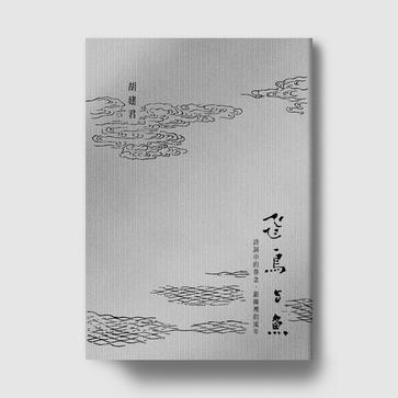飞鸟与鱼:诗词中的眷念,银饰里的流年