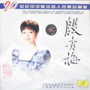 20世纪中华歌坛名人百集珍藏版 殷秀梅