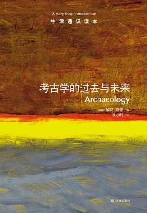 考古学的过去与未来-牛津通识读本