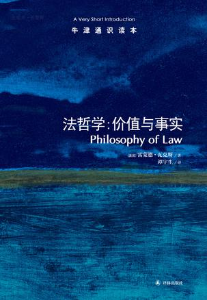 法哲学:价值与事实-牛津通识读本