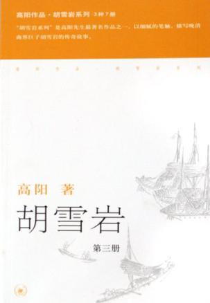 胡雪巖(全三冊)