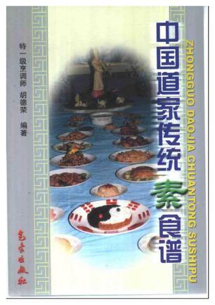 中国道家传统素食谱