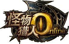怪物猎人Online Monster Hunter Online