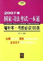 2007年国家司法考试一本通增补本.考前必读100条