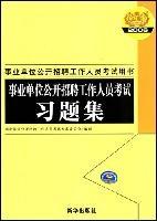 2007-事业单位公开招聘工作人员考试习题集-事业单位公开招聘工作人员考试用书