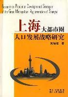 上海大都市圈人口发展战略研究