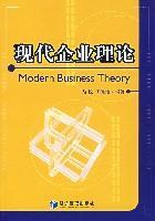 现代企业理论