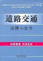 道路交通法律小全书19