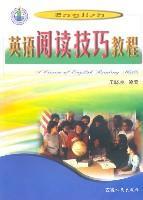 英语阅读技巧教程