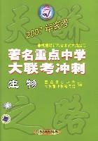2007年高考著名重点中学大联考冲刺