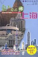 自由自在游上海(含1CD)-超In中国旅游手册