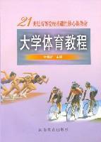 大学体育教程 (平装)