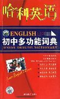 初中多功能词典-哈利英语