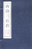 《唐詩三百首》txt,chm,pdf,epub,mobi電子書下載