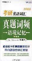 2008-考研英语词汇-真题词频语境记忆