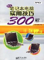 新编笔记本电脑实用技巧300解