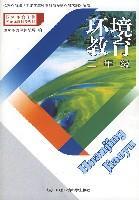 环境教育(2年级)