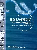 信息化与管理创新-第十一届全国计算机模拟与信息技术会议论文集