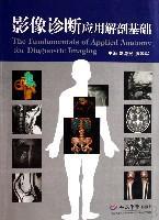 影像诊断应用解剖基础