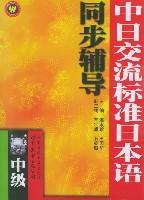 中日交流标准日本语同步辅导:中级(上下)(附磁带) (平装)