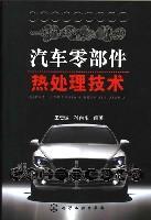 汽车零部件热处理技术