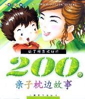 孩子最喜欢听的200个亲子枕边故事 (平装)