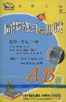 初中英语(新标准)同步练习与测试(AB卷)初中一年级下册(磁带) (精装)