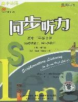 同步时间:高中英语同步听力:高中2年级(下册)(顺序选修7、8)(磁带)
