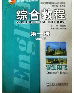 综合教程(第一册)磁带5盘:新世纪高等院校英语专业本科生系列教材