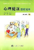 心理健康教育读本(下册)