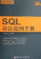 SQL语法范例手册