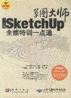 草图大师-Sketchup全能特训一点通(中文版)