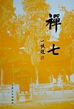 禅七 (平装)